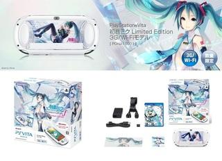 数量限定モデル!【限定生産モデル】PlayStation Vita 初音 ミク Limited.jpg