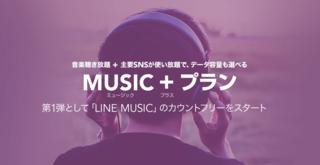 musicplus_LINEE定額聴き放題サービス【LINE MUSIC(ライン ミュージック)l2.png