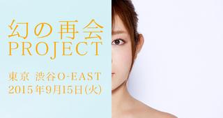 秦佐和子 出口陽 松井玲奈 SKE48 平松可奈子 佐藤聖羅  .jpg